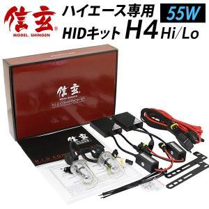 ハイエース専用 100 200系に最薄HID H4 55W 延長リレー付 HIDキットモデル信玄|l-c2