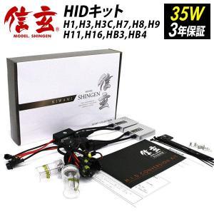 HID 信玄 H1 H3 H3C H7 H8 H9 H11 H16 HB3 HB4 35W HID キット 選択可 安定性向上ハイクオリティな煌き KIWAMI 送料無料|l-c2