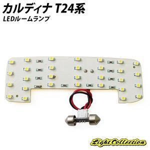 カルディナ T24系専用 LED ルームランプ+T10 計46発 SMD仕様 l-c2