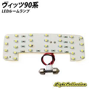 ヴィッツ90系専用 LED ルームランプ+T10 計46発 SMD仕様|l-c2