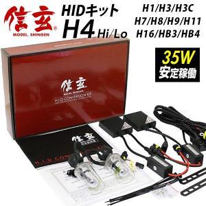 hidキット hidライト 信玄 リレーレス リレー付 hid ヘッドライト H4 hidランプ H16 H11 H8 HB3 HB4 H1 H3 H7 hidバルブ 35W 1年保証|l-c2