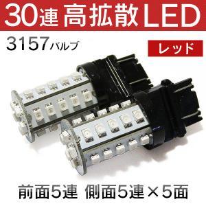 LED 3157 3156 アメ車用 高輝度 LED 30連 SMD ホワイト アンバー レッド 選択 2個セット ブレーキ テールランプ ウインカー|l-c