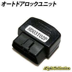 送料無料 IQ/RAV4/アクア/ウィッシュ/オーリス/ブレイド/ノア ヴォクシー/プリウス/プリウスα/マークX Zio/ラクティス SCP100/オートドアロックユニット|l-c