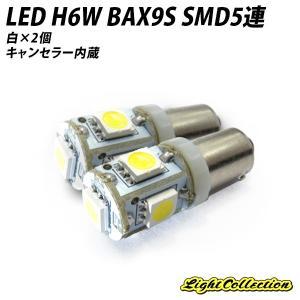LED H6W BAX9s キャンセラー内蔵 LEDバルブ SMD 5連 ホワイト  2個セット ポジション球|l-c
