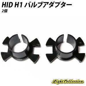 HID H1 バルブアダプター 固定アダプター ソケット スペーサー 2個セット|l-c