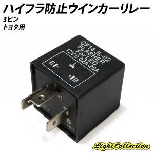 ハイフラ防止ウインカーリレー3ピン トヨタ用|l-c