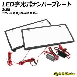 【送料無料】極薄1mm 字光式ELナンバープレート 2枚組 防水/普通車対応/軽自動車対応/12v|l-c