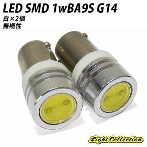 LED G14 BA9S ホワイト×2個 ルームランプ ポジション ナンバー灯 アルミヒートシンク付 高輝度 SMD 1W 無極性|l-c