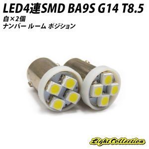 LED G14 BA9S T8.5 シングル球 ナンバー灯 ルームランプ ポジション球 ホワイト×2個 高拡散4連 SMD|l-c