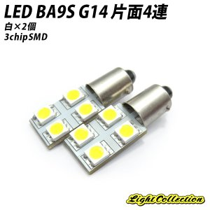 LED G14 BA9S ホワイト×2個 ルームランプ ポジション ナンバー灯に 高拡散LED 片面4連 3chip SMD|l-c
