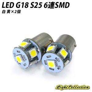 LED G18 S25 シングル球 6連 SMD 2個セット ホワイト アンバー 高拡散 ウインカー ナンバー灯などに|l-c