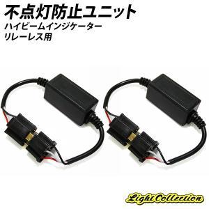 HID H4 リレーレス専用 ハイビームインジケーター 不点灯防止ユニット|l-c