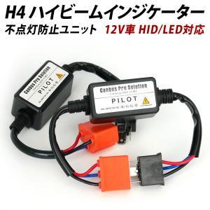 LED XR 専用 ハイビームインジケーター 不点灯防止ユニット 12V/24V兼用 l-c