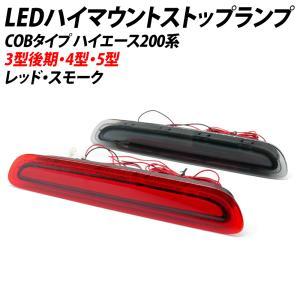 ハイエース200 3型後期 4型 LEDハイマウントストップ レッド クリア スモーク 送料無料|l-c