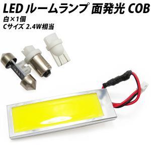 LED ルームランプ 面発光 COB 汎用 2.4W相当 白 ホワイト Cサイズ【 T10 ウェッジ BA9s T10×31 】アダプター3種付|l-c