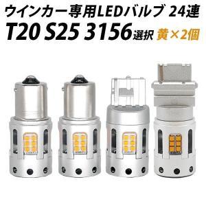 第二世代! 冷却ファン搭載& ハイフラ防止抵抗内蔵 LED ウインカー アンバー×2個 T20 S25 3156(PY27W) 選択|l-c