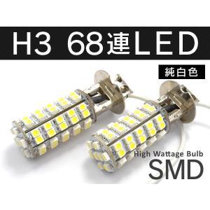 LED フォグランプ 交換用 H3 LEDバルブ SMD 68連 ホワイト 2個セット 計136発 純白光|l-c