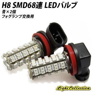 LED フォグランプ 交換用 H8 LEDバルブ SMD 68連 ブルー 2個セット|l-c