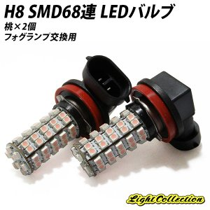 LED フォグランプ 交換用 H8 LEDバルブ SMD 68連 ピンク 2個セット|l-c