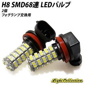 LED フォグランプ 交換用 H8 LEDバルブ SMD 68連 ホワイト 2個セット 純白光|l-c