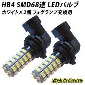 LED フォグランプ 交換用 HB4 LEDバルブ SMD 68連 ホワイト 2個セット|l-c