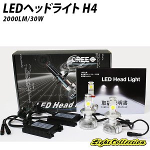 LED H4 ヘッドライト 高輝度 2000LM 30W 次世代LED【送料無料】|l-c
