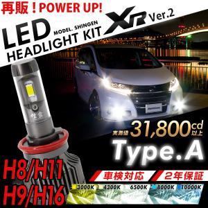プリウスα ZVW4 LEDヘッドライト ロービーム H11 H23.5〜H26.12〜 信玄 XR 車検対応 2年保証|l-c