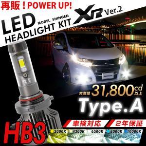 ハイエース TRH150 KDH TRH2 後期 LED ハイビーム HB3 H22.7〜H29.11 信玄 XR|l-c