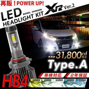 セレナ C26 〜H25.11 ハロゲン仕様に HB4 LEDヘッドライト 信玄 XR|l-c