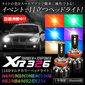 Bluetooth搭載 新世代LEDヘッドライト 信玄×326POWER マルチカラーLED XR326 バルブ選択 l-c