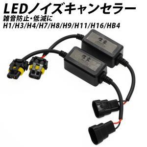 LED XR専用 ノイズキャンセラー H1 H3 H7 H8 H9 H11 H16 ラジオや無線に交じるノイズに l-c
