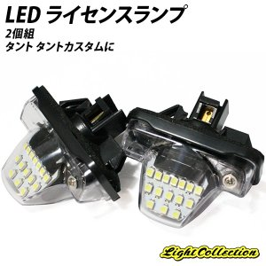 タント タントカスタムに LEDライセンスランプ ナンバー灯 2個組|l-c