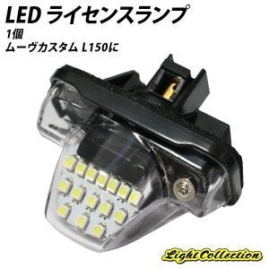 ムーヴカスタム L150 LEDライセンスランプ ナンバー灯 1個|l-c