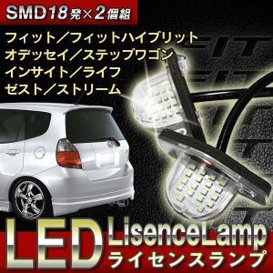 フィット オデッセイ インサイト ステップワゴン ストリーム などに LEDライセンスランプ ナンバー灯 2個組 l-c