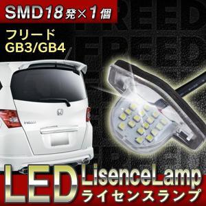 フリードに L150 LEDライセンスランプ ナンバー灯 1個 l-c