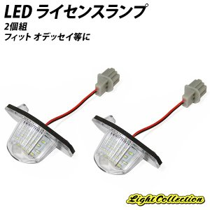 フィット オデッセイ ステップワゴン インサイト ライフ ゼスト ストリーム エアウェイブ モビリオ LED ライセンスランプ ナンバー灯 2個組|l-c