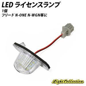 フリード N-ONE N-WGN ラグレイト CR-V トゥデイ バモス ロゴ  LED ライセンスランプ ナンバー灯 1個|l-c