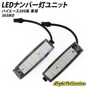 送料無料 ハイエース200系専用LEDナンバー灯ユニット 36連SMD/ライセンスランプ|l-c