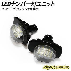アルファード/ヴェルファイア20系専用LEDナンバー灯ユニット/ライセンスランプ|l-c