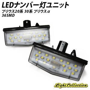送料無料 プリウス20系/30系/プリウスα LEDナンバー灯ユニット 36SMD/ライセンスランプ|l-c