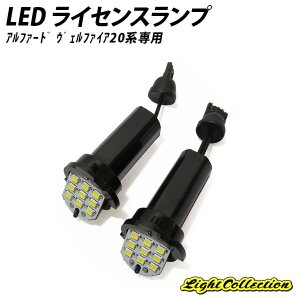 アルファード/ヴェルファイア20系専用LEDライセンスランプ/ナンバー灯ユニット|l-c