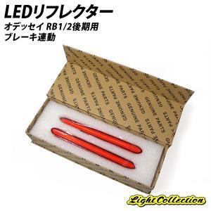 【送料無料】オデッセイ RB1/2後期用 LEDリフレクター ブレーキ連動!! l-c