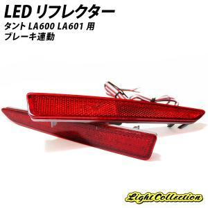 送料無料 タントLA600/LA601用LEDリフレクター ブレーキ連動|l-c