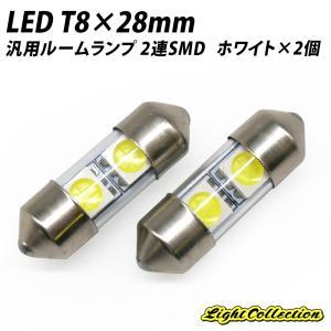 LED T8 28mm 汎用 ルームランプ 2連 SMD ホワイト 高輝度 LED 内装パーツ