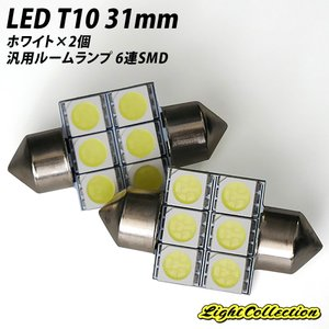 LED T10 31mm 汎用 ルームランプ 6連 SMD 5色から選択×2個セット 高輝度 LED 内装パーツ|l-c