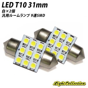 LED T10 31mm 汎用 ルームランプ ルーム球 LEDバルブ 高輝度 9連 SMD ホワイト 2個セット 内装パーツ|l-c