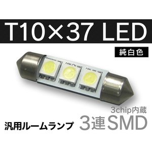 LED T10 37mm 汎用 ルームランプ 3連 SMD ホワイト 高輝度 内装パーツ|l-c
