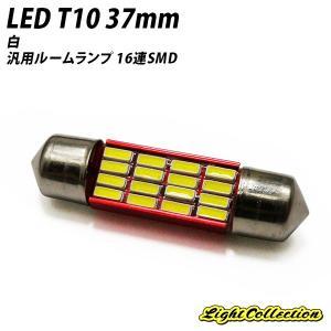 LED T10 37mm 汎用 ルームランプ 16連 SMD ホワイト 高輝度 内装パーツ|l-c