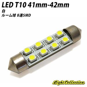 LED T10 41mm 42mm 高輝度 8連 SMD ホワイト ルーム球 内装パーツ|l-c