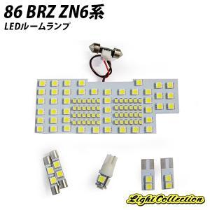 86 BRZ ZN6系 LED ルームランプ+T10 8点計121発|l-c